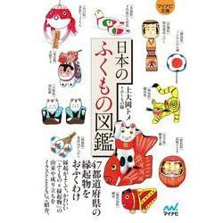 日本のふくもの図鑑(マイナビ文庫) [文庫]