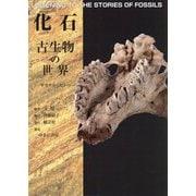 化石 古生物の世界―サカナからヒトへ [図鑑]