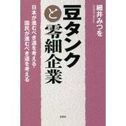 豆タンクと零細企業―日本が進むべき道を考える・国民が進むべき道を考える [単行本]