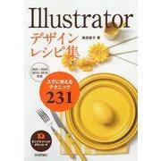 Illustratorデザインレシピ集―スグに使えるテクニック231 [単行本]