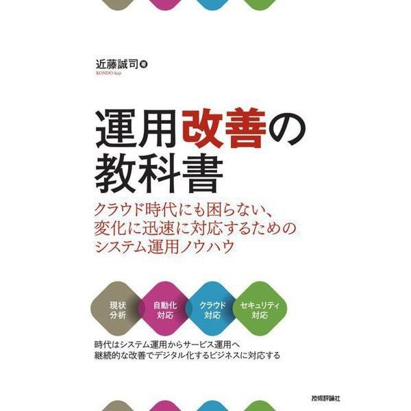運用改善の教科書―クラウド時代にも困らない、変化に迅速に対応するためのシステム運用ノウハウ [単行本]