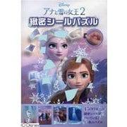 ディズニーアナと雪の女王2緻密シールパズル [絵本]