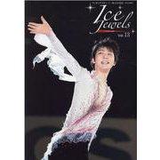 アイスジュエルズ Vol.13-フィギュアスケート・氷上の宝石(KAZIムック) [ムックその他]