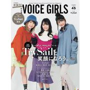 B.L.T. VOICE GIRLS Vol.45(B.L.T.MOOK 94号) [ムックその他]