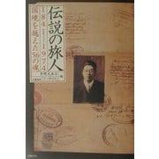 伝説の旅人―1841-1974国境を越えた56の魂 [単行本]