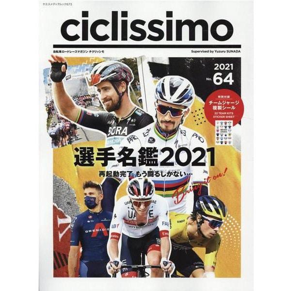 ciclissimo(チクリッシモ)No.64 [ムックその他]