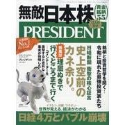 PRESIDENT (プレジデント) 2021年 4/2号 [雑誌]