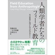 人類学者たちのフィールド教育―自己変容に向けた学びのデザイン [単行本]