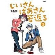 じいさんばあさん若返る (3)(MFC) [コミック]