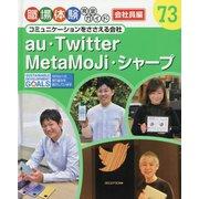 コミュニケーションをささえる会社―au・Twitter・MetaMoJi・シャープ(職場体験完全ガイド 会社員編〈73〉) [単行本]