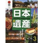 日本遺産〈3〉―地域の歴史と伝統文化を学ぶ [単行本]