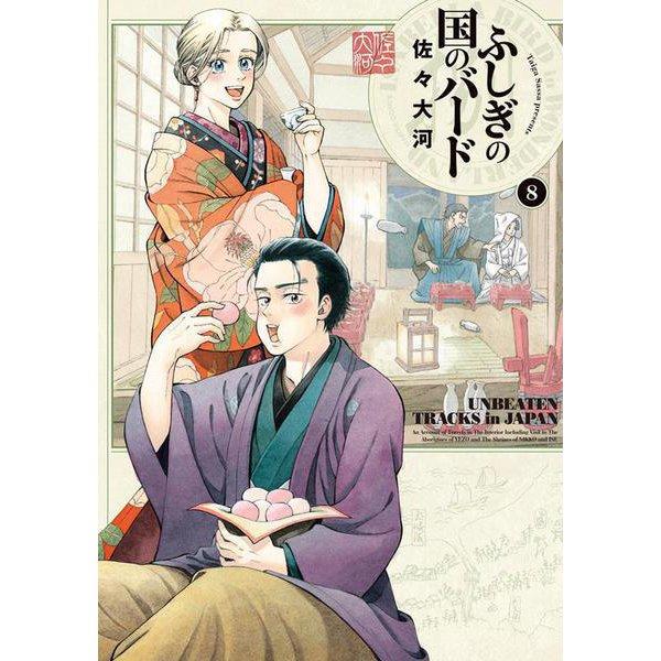 ふしぎの国のバード 8巻(ハルタコミックス) [コミック]