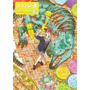 ハルタ 2021-APRIL volume 83(ハルタコミックス) [コミック]