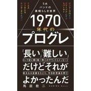 1970年代のプログレ―5大バンドの素晴らしき世界(ワニブックスPLUS新書) [新書]