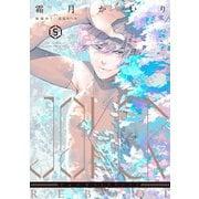 JOKER REBOOT(5)<第5巻>(ウィングス・コミックス) [コミック]