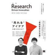 リサーチ・ドリブン・イノベーション―「問い」を起点にアイデアを探究する [単行本]