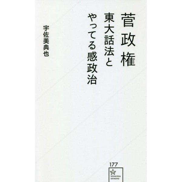 菅政権―東大話法とやってる感政治(星海社新書) [新書]