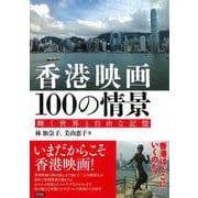 香港映画100の情景-輝く世界と自由な記憶 [単行本]