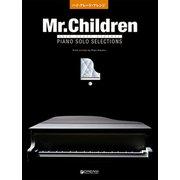 ハイ・グレード・アレンジ Mr.Children/ピアノ・セレクション [単行本]