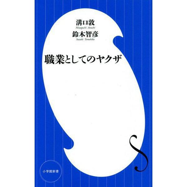 職業としてのヤクザ(小学館新書) [新書]
