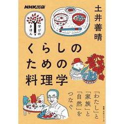 NHK出版 学びのきほん くらしのための料理学(教養・文化シリーズ) [ムックその他]