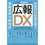広報DX―次世代の社会を担う情報発信の新指針 [単行本]