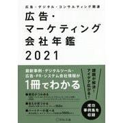 広告・マーケティング会社年鑑〈2021〉―広告・デジタル・コンサルティング関連 [単行本]