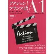 アクション!フランス語A1 [単行本]
