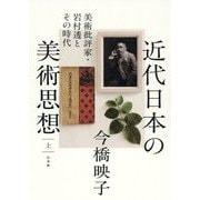 近代日本の美術思想〈上〉―美術批評家・岩村透とその時代 [単行本]