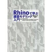 Rhinoで学ぶ建築モデリング入門―Rhino7対応 [単行本]
