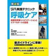 リハ実践テクニック 呼吸ケア-病期別リハビリテーションとケア・サポートの技術 第4版 [全集叢書]