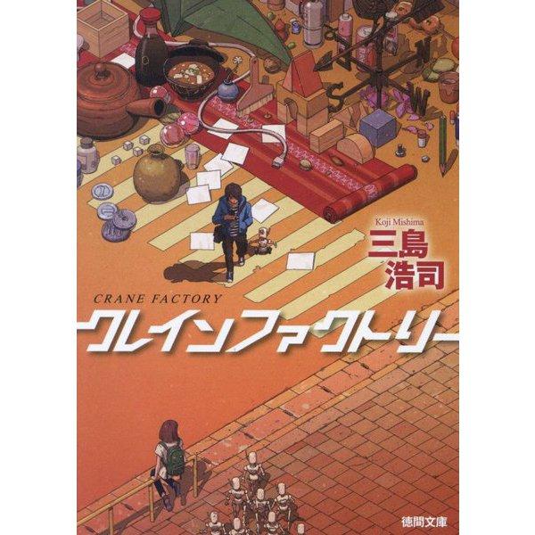 クレインファクトリー(徳間文庫) [文庫]