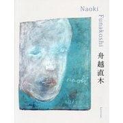 舟越直木Naoki Funakoshi [単行本]