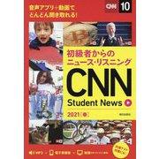 初級者からのニュース・リスニング CNN Student News〈2021春〉 [単行本]