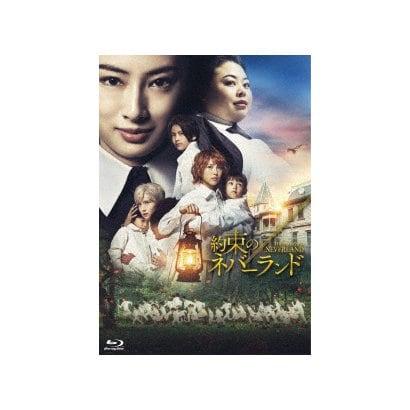 約束のネバーランド スペシャル・エディション [Blu-ray Disc]