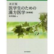 医学生のための漢方医学 基礎篇 改訂版 [単行本]