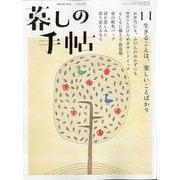 暮しの手帖 2021年 04月号 [雑誌]