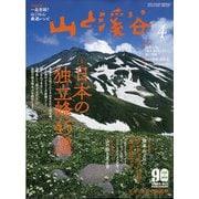 山と渓谷 2021年 04月号 [雑誌]