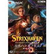 マジック:ザ・ギャザリング ストリクスヘイヴン:魔法学院 公式ハンドブック [ムックその他]