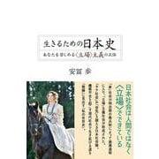 """生きるための日本史―あなたを苦しめる""""立場""""主義の正体 [単行本]"""