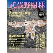 武蔵野樹林 vol.6(ウォーカームック) [ムックその他]