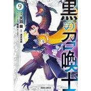 黒の召喚士 9(ガルドコミックス) [コミック]