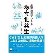 産学連携でつくる多文化共生―カシオとムサビがデザインする日本語教育 [単行本]