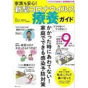 家族も安心! 新型コロナウイルス 療養ガイド(TJMOOK) [ムックその他]