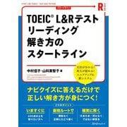 TOEIC L&Rテスト リーディング 解き方のスタートライン [単行本]
