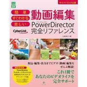 簡単 すぐわかる 楽しい 動画編集 PowerDirector完全リファレンス(グリーン・プレスDIGITALライブラリー<51>) [単行本]