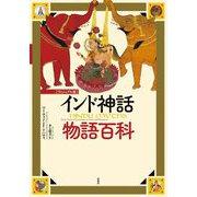 ヴィジュアル版 インド神話物語百科 [単行本]
