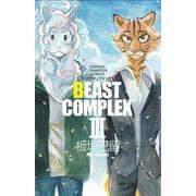BEAST COMPLEX Ⅲ(少年チャンピオン・コミックス) [コミック]