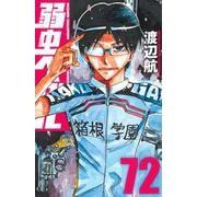 弱虫ペダル  72<72>(少年チャンピオン・コミックス) [コミック]