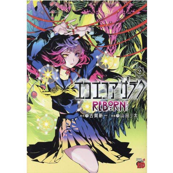 エコエコアザラクREBORN  2<2>(チャンピオンREDコミックス) [コミック]